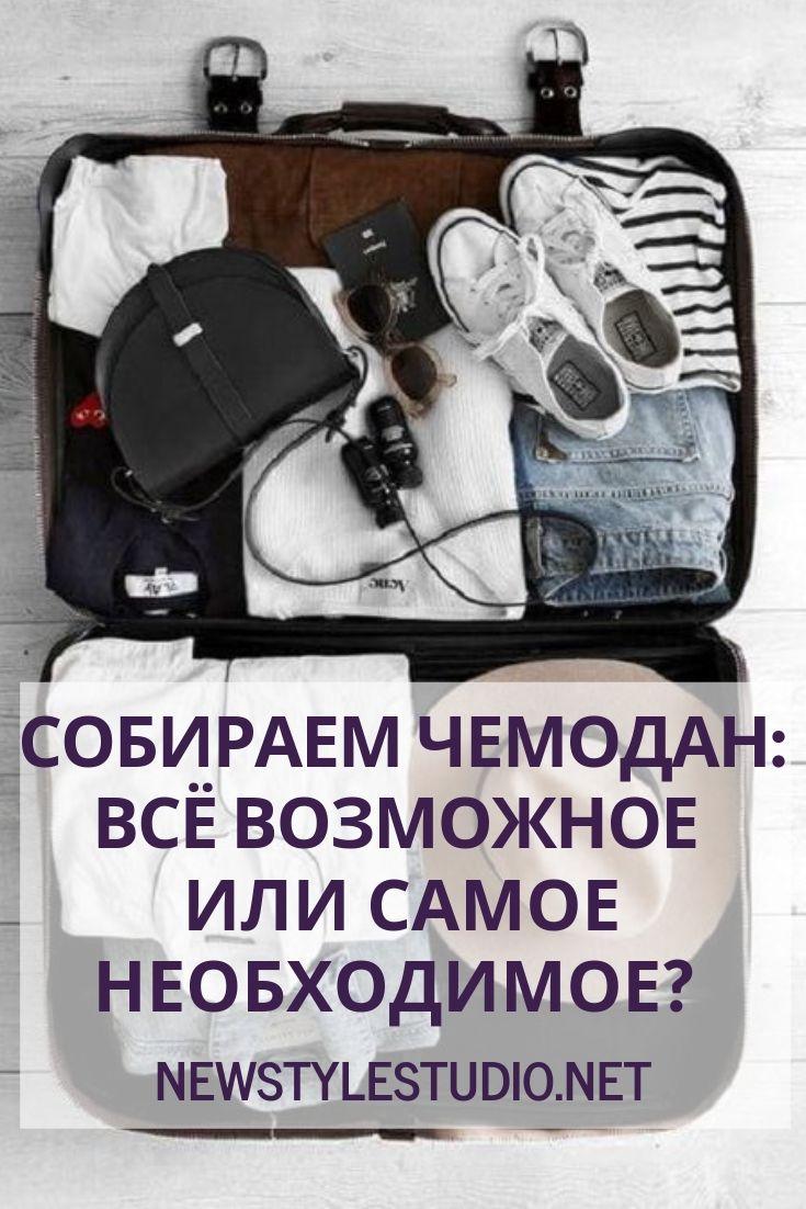 Что взять с собой в путешествие