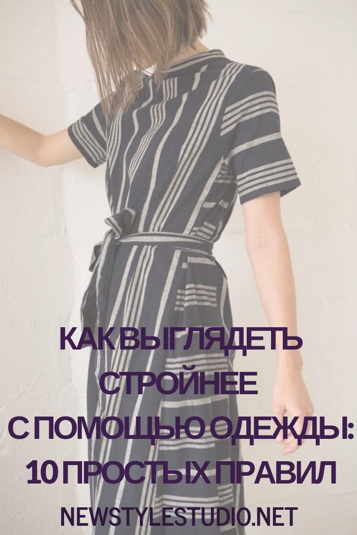 NewStyle-kak-vygliadet-stroiniee-s-pomoshchiu-odezhdy-1