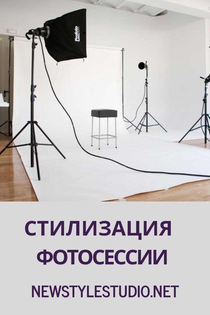 стилизация фотосессии