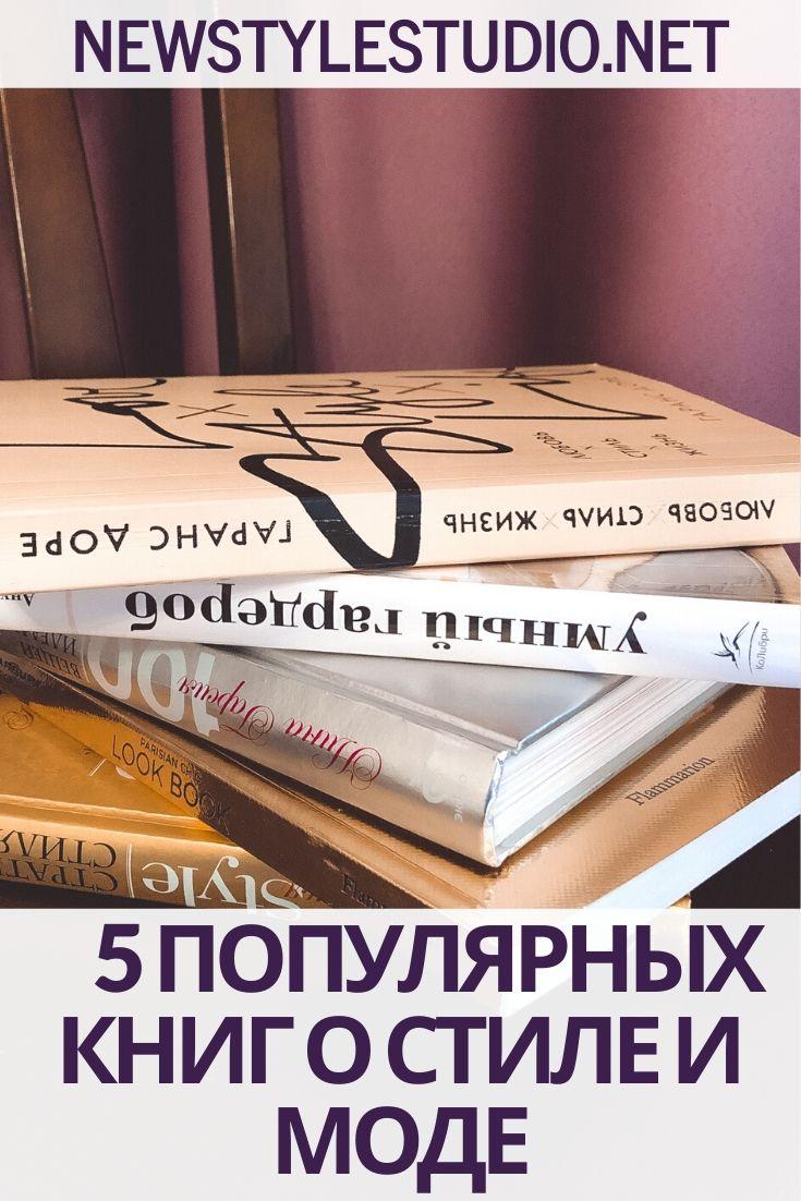 5 популярных книг о стиле и моде